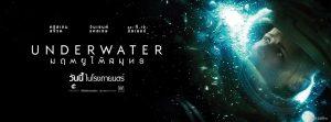 ภาพยนตร์ Underwater (2020) มฤตยูใต้สมุทร